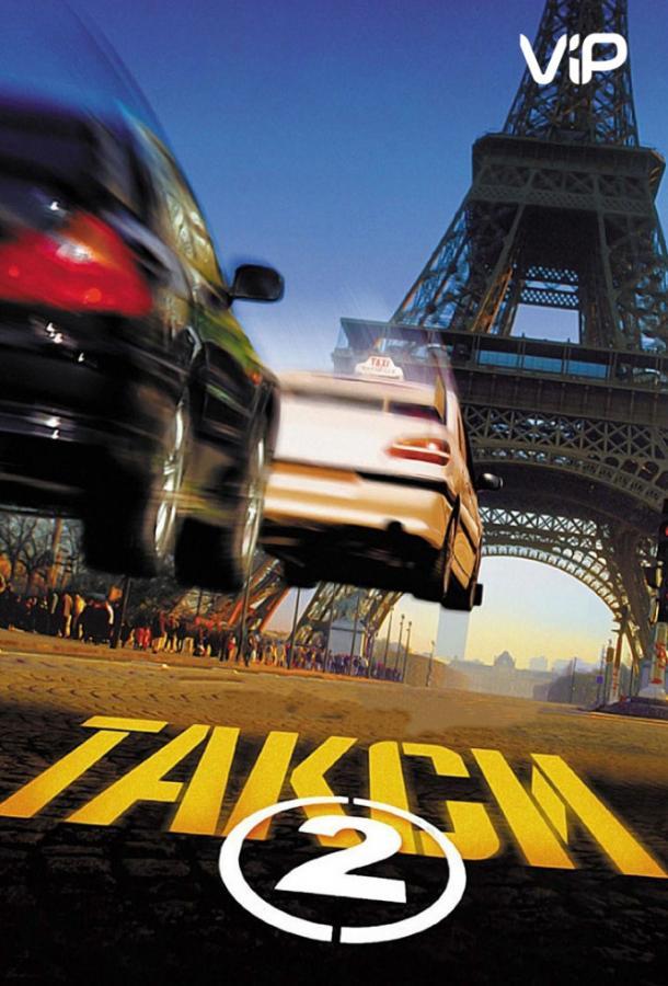 онлайн игра такси на деньги