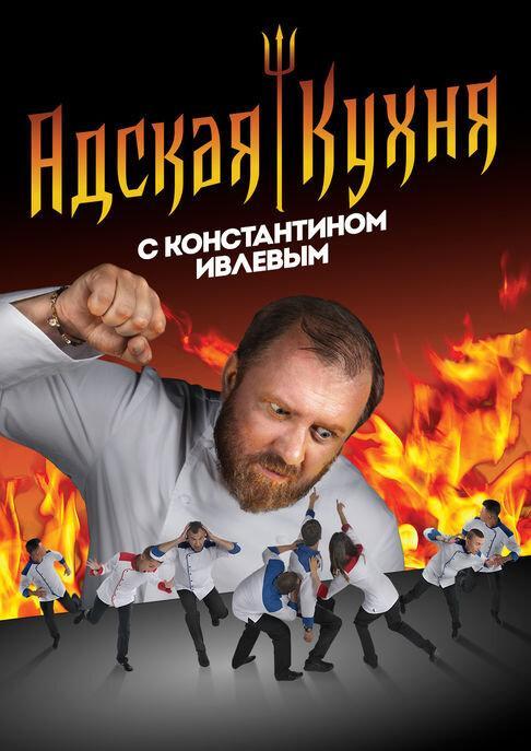 Адская Кухня с Ивлевым 1,2,3,4 сезон смотреть онлайн ...