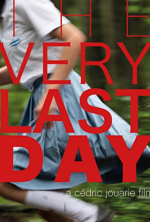 Самый последний день