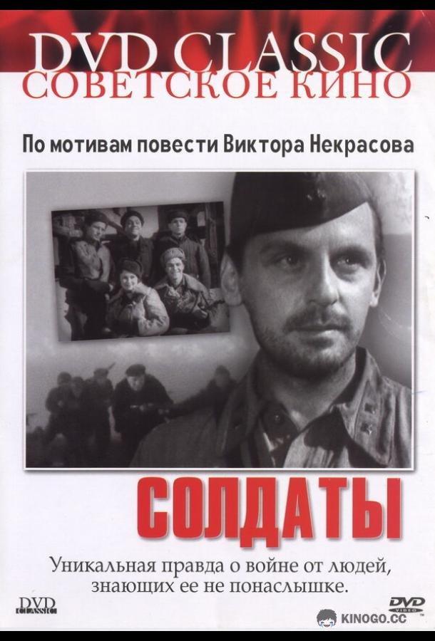 Солдаты свободы | Фильмы | Онлайн-кинотеатр